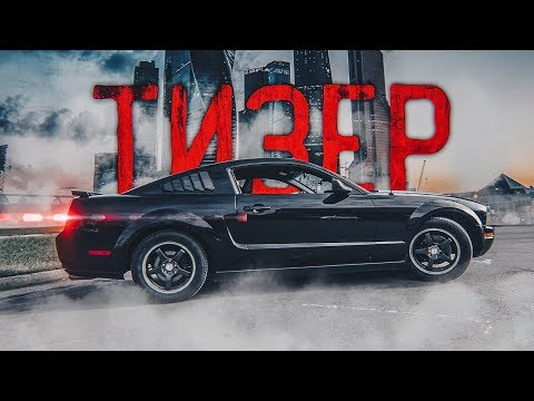 GhostBuster автомобиль за 500 тысяч / ТИЗЕР