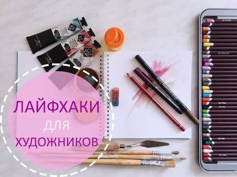Лайфхаки для художников| Полезные советы