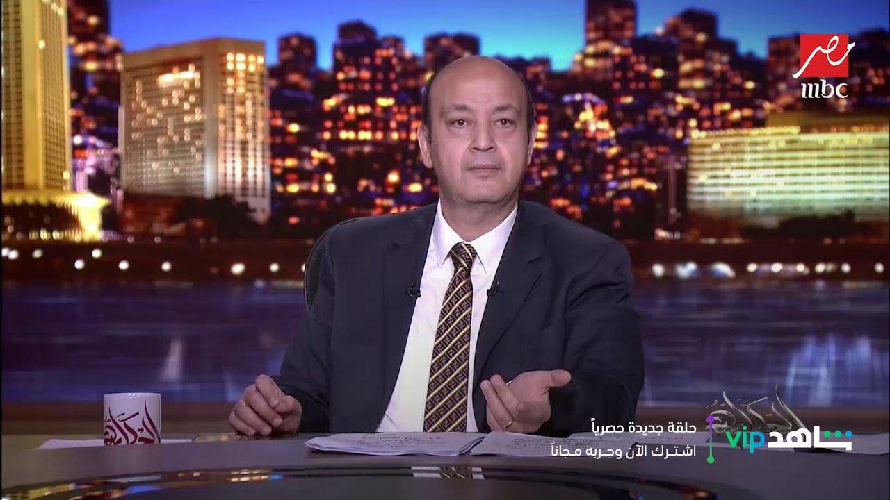 عمرو أديب يناشد الطيران المدني وقف استقبال الطائرات القادمة من الهند بسبب التحور الخطير لكورونا