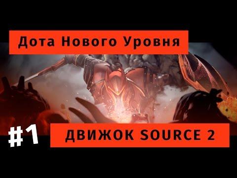 Дота Нового Уровня: Движок Source 2 — Часть 1