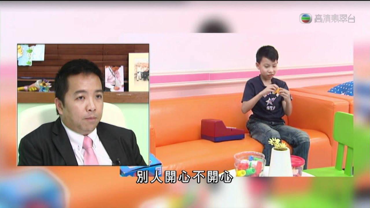 黎大森醫生 - 自閉癥(4.7.2011 高清翡翠臺 - 晚間新聞).mpg - YouTube