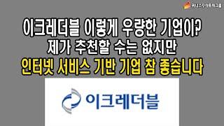 [주식 종목분석] 이크레더블 기업신용조회 회사! 한국기…