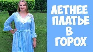 Летнее платье в горошек. Шью сама. По выкройке Burda. DIY dress