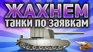 НАДО ЖАХНУТЬ   Катаем танки по заявкам зрителей