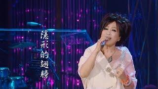 齊豫《隱形的翅膀+you raise me up 》歌手2019-10