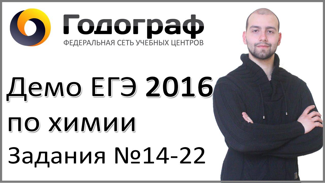 Демо ЕГЭ по химии 2016 года. Задания 14-22