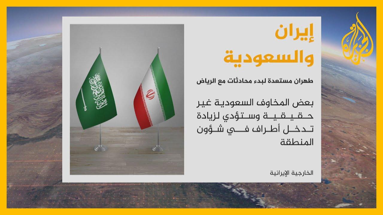 المتحدث باسم الخارجية الإيرانية يعلن استعداد بلاده للحوار مع السعودية  - نشر قبل 2 ساعة