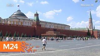 Смотреть видео Новости России за 14 мая - Москва 24 онлайн