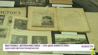 В Литературном музее открылась особая выставка «Журналистика – это дон-кихотство»
