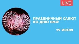 Салют ко Дню военно-морского флота в Петербурге. Онлайн-трансляция