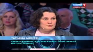 Монтян Татьяна на русском, телевидение Россия