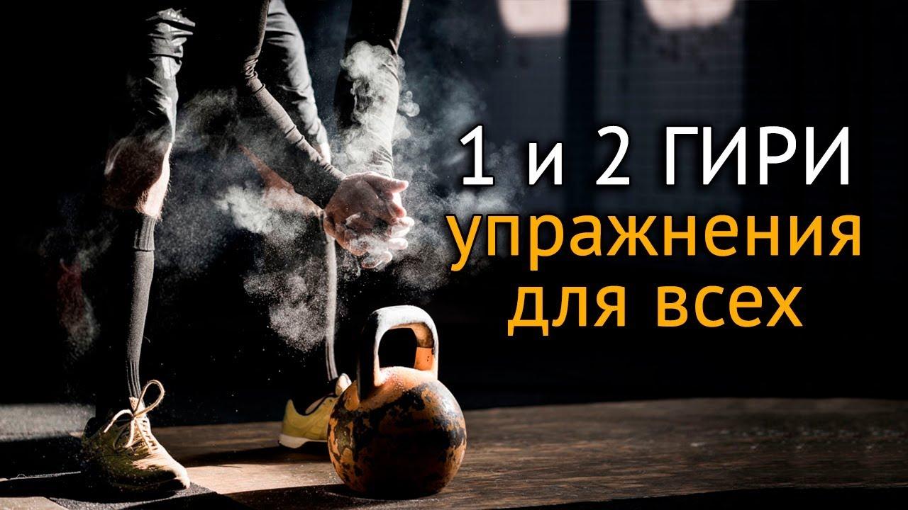 Упражнения с гирями в домашних условиях: тренировка с ...