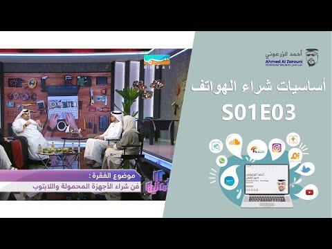 شراء الهواتف الذكية - اللقاء الخامس على قناة سما دبي ضمن الفقرة التقنية في برنامج 12ثمانية
