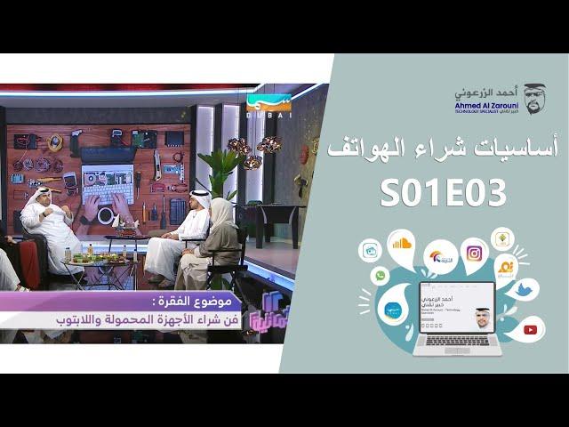S01E03 الفقرة التقنية - أساسيات شراء الهواتف الذكية - برنامج 12ثمانية - قناة سمادبي