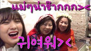 พาแม่ๆย้อนวัยเด็ก태국여행! 예쁜 태국 테…