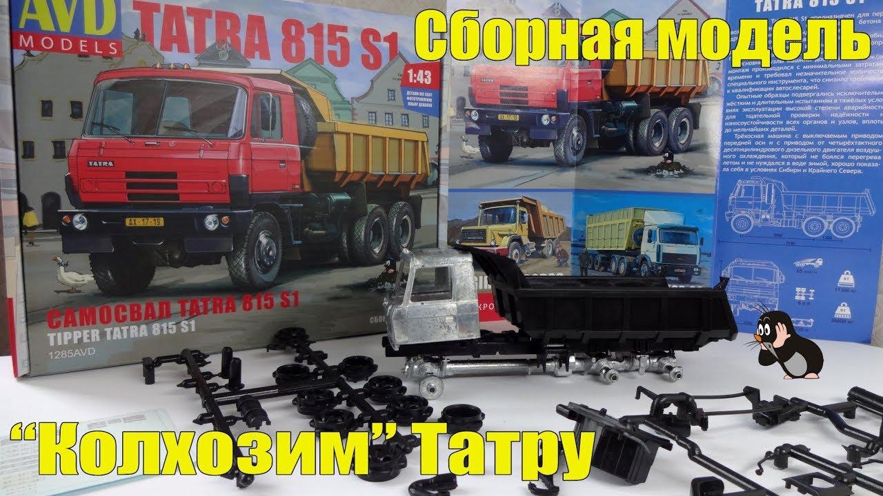 """Самосвал Tatra-815S1 Набор для самостоятельной сборки AVD Models (Сборная Модель) - """"Колхозим"""" Татру"""