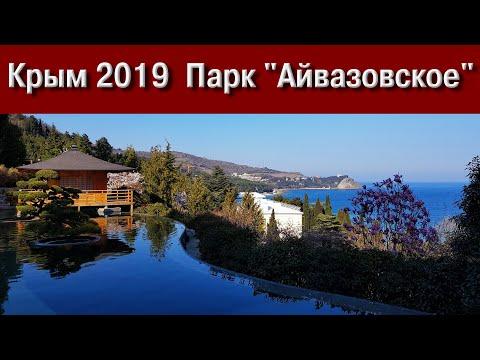 Крым 2019  Парк Айвазовское. Партенит