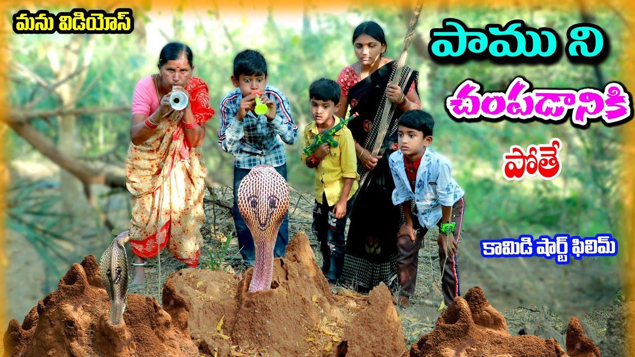 పాముని చంపడానికి పోతే    Pamuni chanpadaniki pothe    Manu videos    telugu letest all