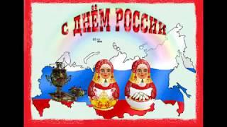 ДЕНЬ РОССИИ(, 2016-06-10T15:07:38.000Z)