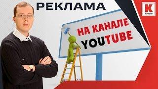 Эффективная реклама на YouTube. Классные фишки по выбору рекламного формата