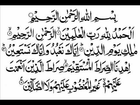 Sheikh Abdallah Suratul fatiha