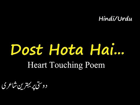 Dost Shayari - New Dosti Shayari - Friendship Poetry By Shoaib Hassan