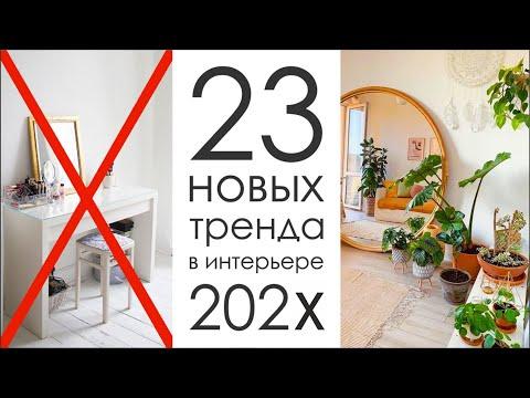 23 новых тренда в дизайне интерьера 2020