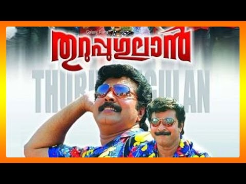 Thuruppu Gulan  Malayalam Full Movie |...