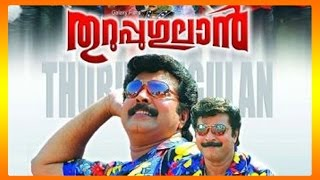Thuruppu Gulan  Malayalam Full Movie | Thuruppu Gulan | Mammootty | HD Movie | 2015 Upload