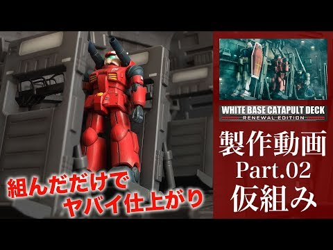 ガンプラ格納庫 WBカタパルトデッキ製作2仮組み:G団