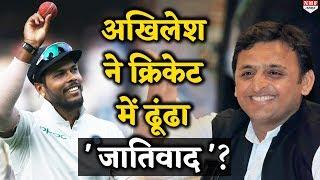जातिवाद पर घिर चुके Akhilesh को Tweet करना पड़ा भारी !