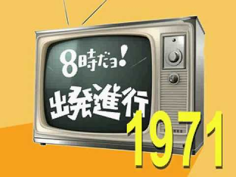 8時だョ!出発進行 OP (1971) - ...