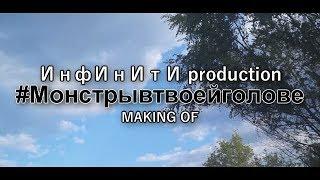 """Инфинити pr - Дима Билан """"Монстры в твоей голове"""" [Making Of] /ЗА КАДРОМ/ Как снимали клип"""