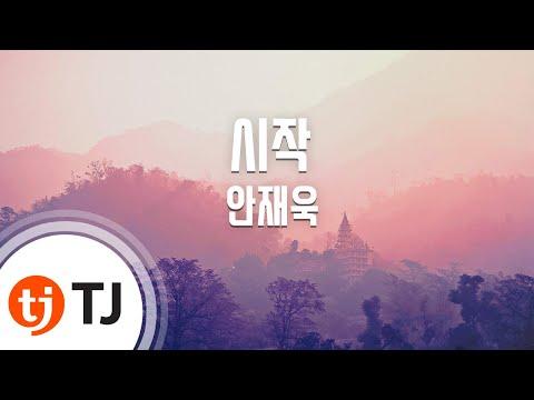 [TJ노래방] 시작 - 안재욱 (Start - Ahn Jaewook) / TJ Karaoke