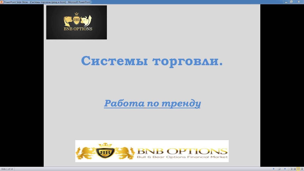 Вебинар: Системы работы, торговые планы (BNB) | план торговли с бинарными опционами