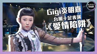 聲夢傳奇|第9集|Gigi炎明熹台風十足表演《愛情陷阱》|STARS ACADEMY|廣東歌|聲夢傳奇2021