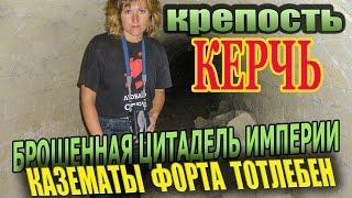 Крепость Керчь(, 2015-01-11T11:25:13.000Z)