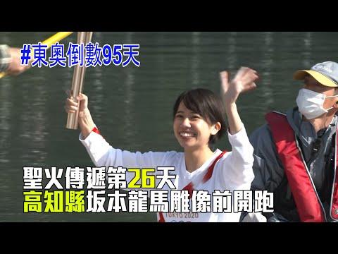 【東奧倒數95天】奧運聖火抵達高知縣 坂本龍馬紀念像前開跑│愛爾達電視20210419