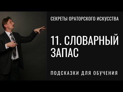 """11. Как увеличить словарный запас. Как развить разговорный запас слов Серия """"Секреты ораторского..."""""""