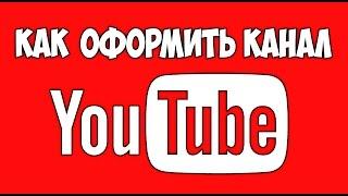 Как оформить канал на YouTube. Как сделать шапку и нарисовать логотип
