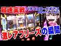 『パチスロコードギアス 反逆のルルーシュR2』新台最速実戦!スロ☆サーチ#2~激レア…