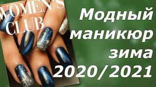 Модный маникюр зима 2020 2021