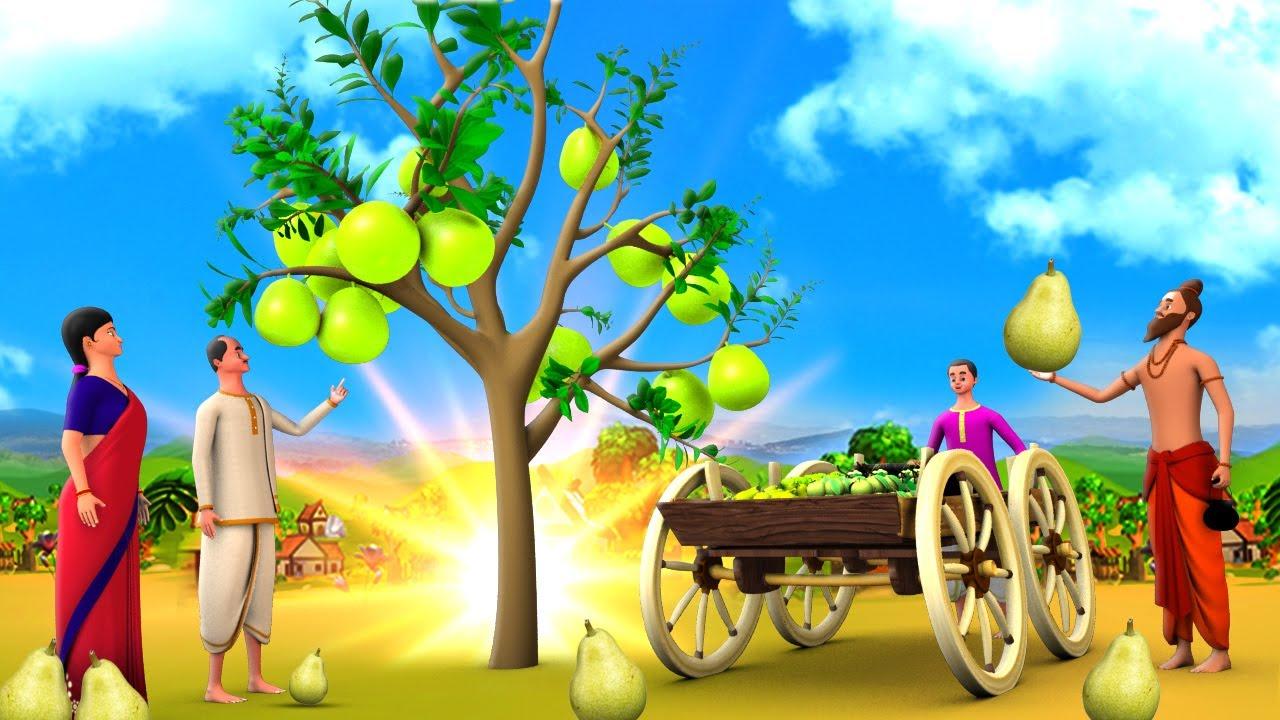 మాయా బేరిపండు చెట్టు - Magical Pear Tree 3D Animated Telugu Moral Stories | Maa Maa TV Telugu Videos