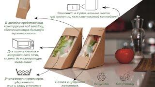 Упаковка для сэндвичей экоупаковка DoECO(Сэндвичи и бутерброды относятся к категории фастфуда, которая имеет ряд особенностей в плане требований..., 2015-01-23T13:29:45.000Z)