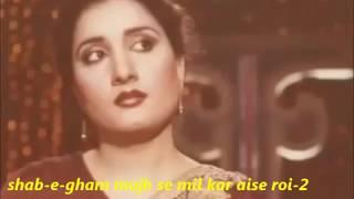 shab e gham mujh se mil kar Naheed Akhtar with lyric liner