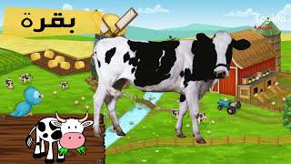 اصوات و اسماء حيوانات المزرعة | اصوات الحيوانات لـ أطفال الروضة والمدرسة farm animals