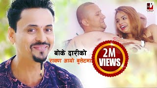 Gambar cover Sunko Sikri - Shree Krishna Luitel (Bokedarhi) & Manisha Pokhrel Official Video   Nepali Comedy Song