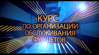 видео организация банкетов фуршетов
