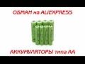 Аккумуляторы АА емкость 3800 мач, очередной обман с Aliexpress