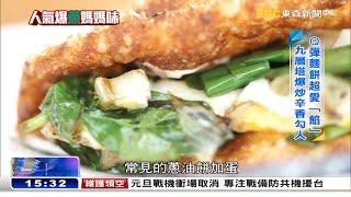 Q彈麵餅媽媽味 江西小舖「蔥」爆人氣《海峽拚經濟》@東森新聞 CH51